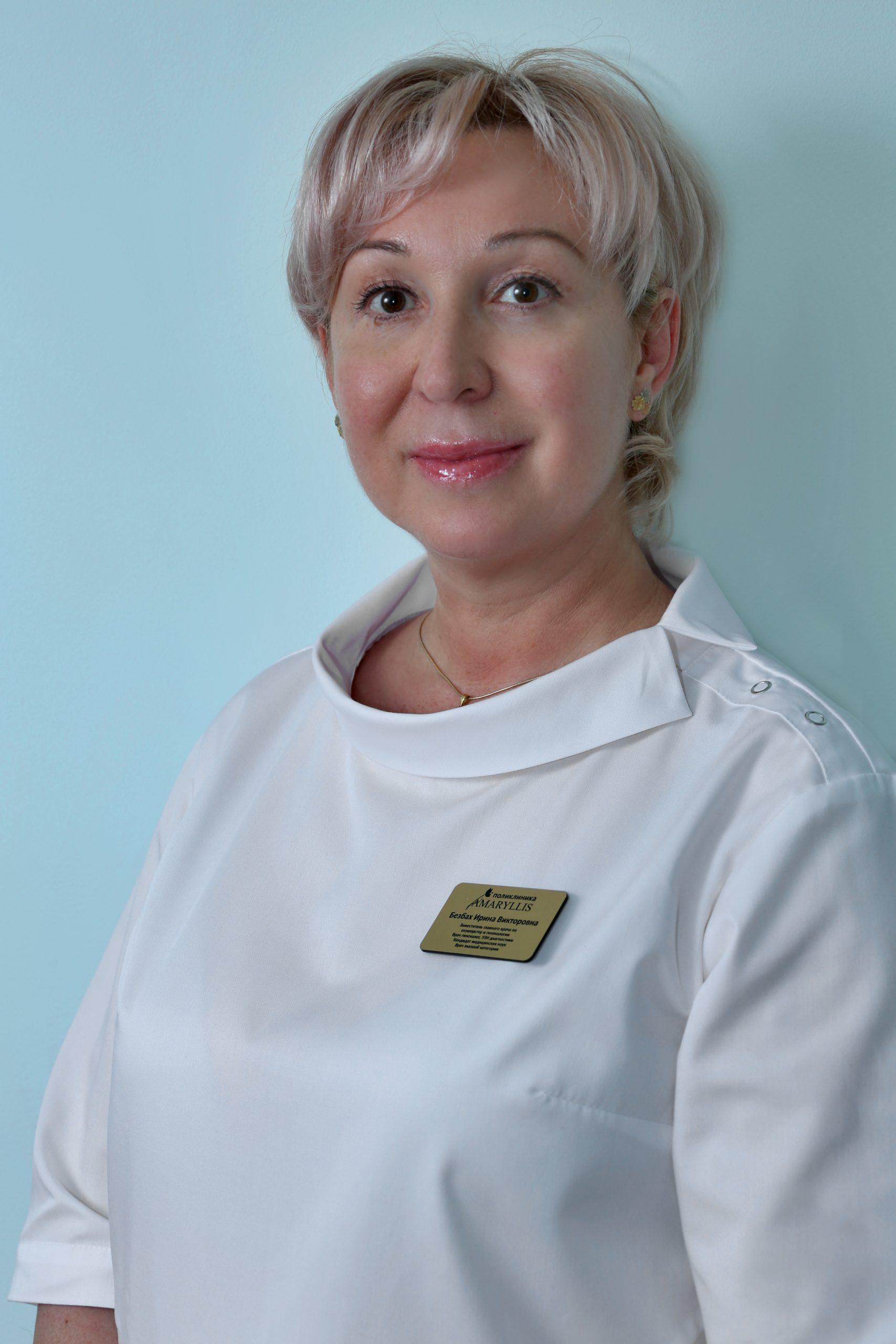 Ирина Викторовна Безбах