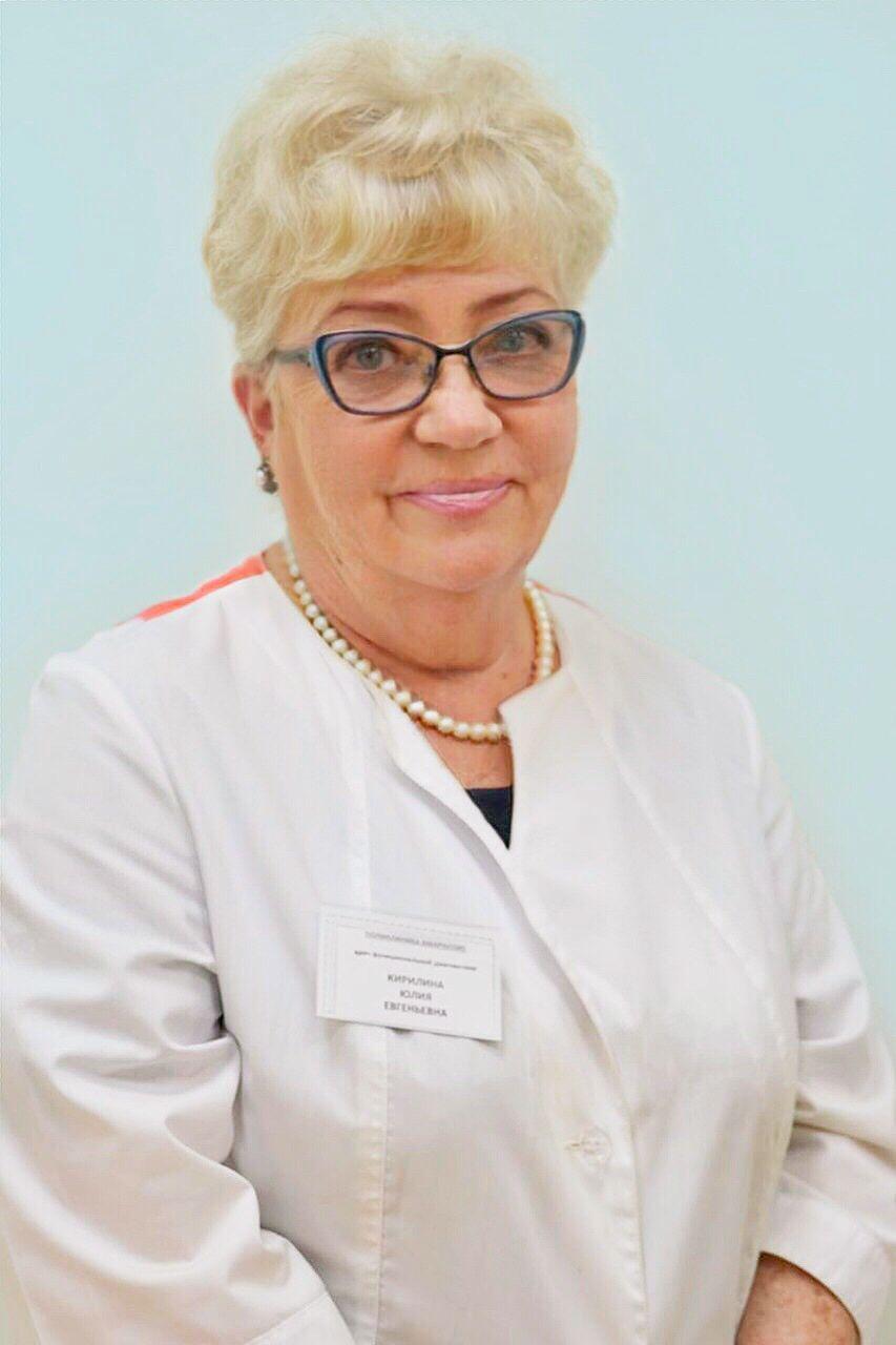 Кирилина Юлия Евгеньевна